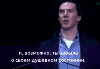 """Benedict Cumberbatch """"Just Do!"""""""